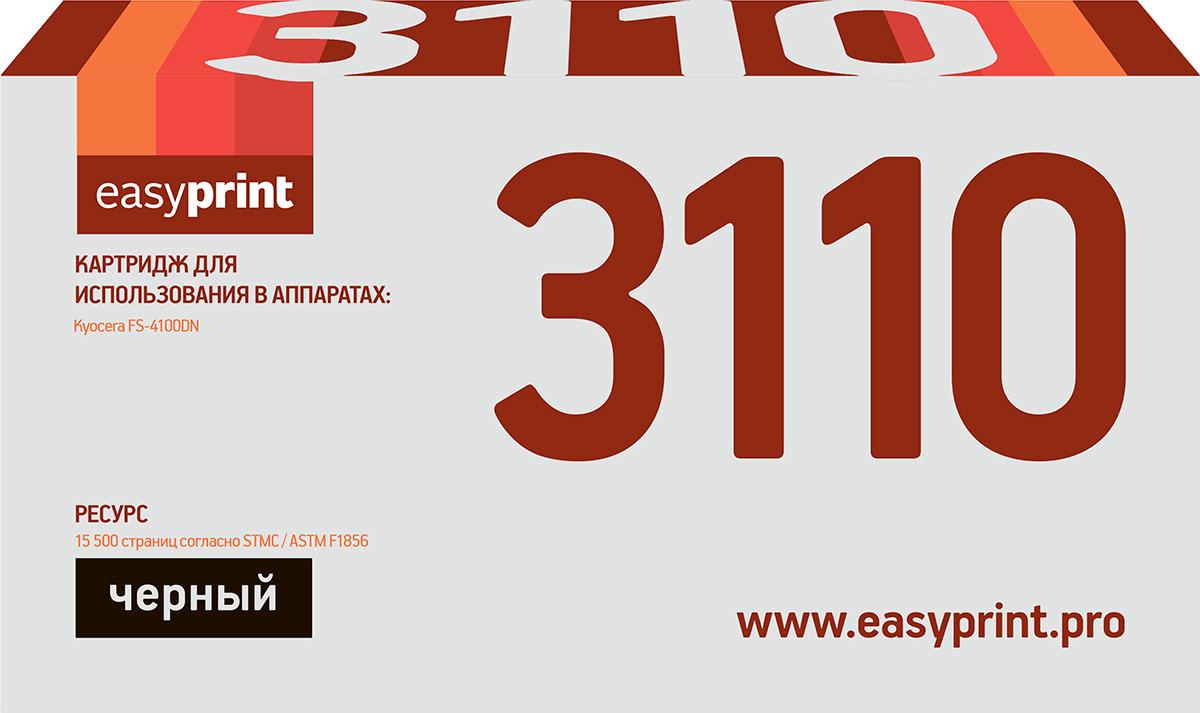 Картридж EasyPrint LK-3110, черный, для лазерного принтера