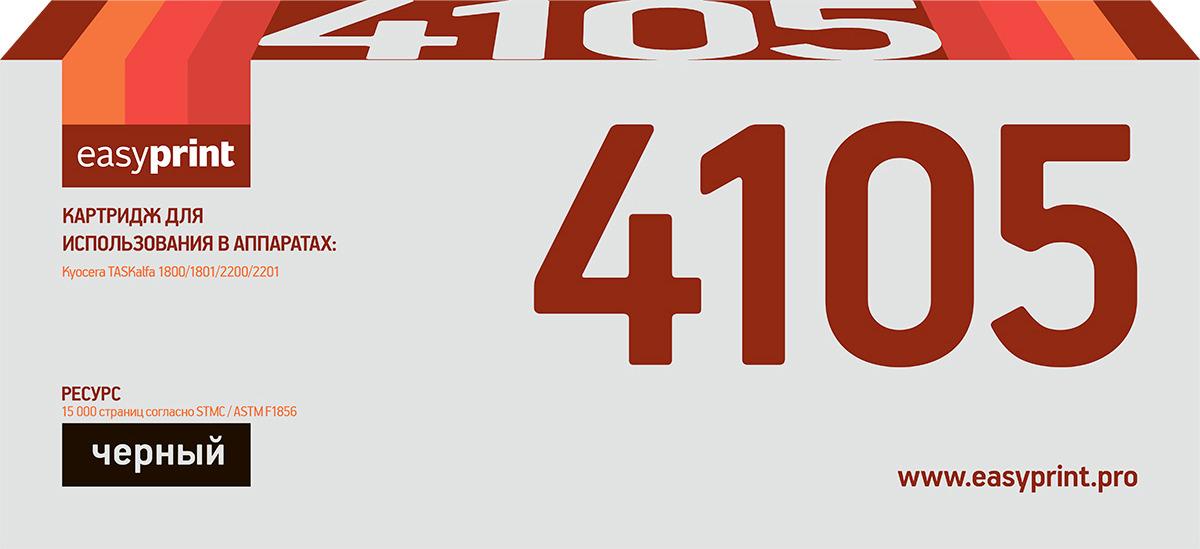 Тонер-картридж EasyPrint LK-4105 для Kyocera TASKalfa 1800/1801/2200/2201, 15000 страниц, с чипом, black