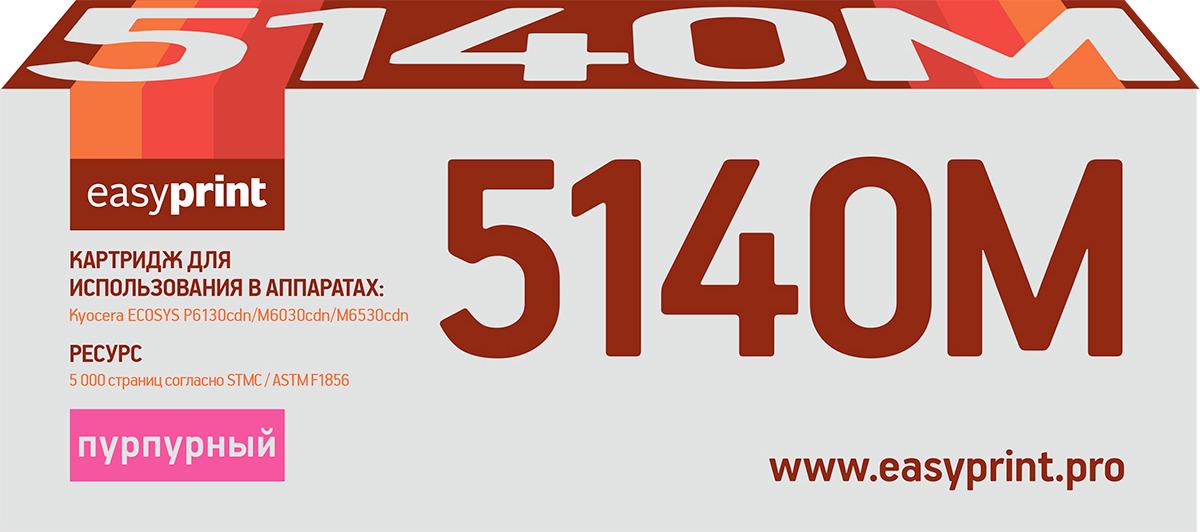 Картридж EasyPrint LK-5140M, пурпурный, для лазерного принтера