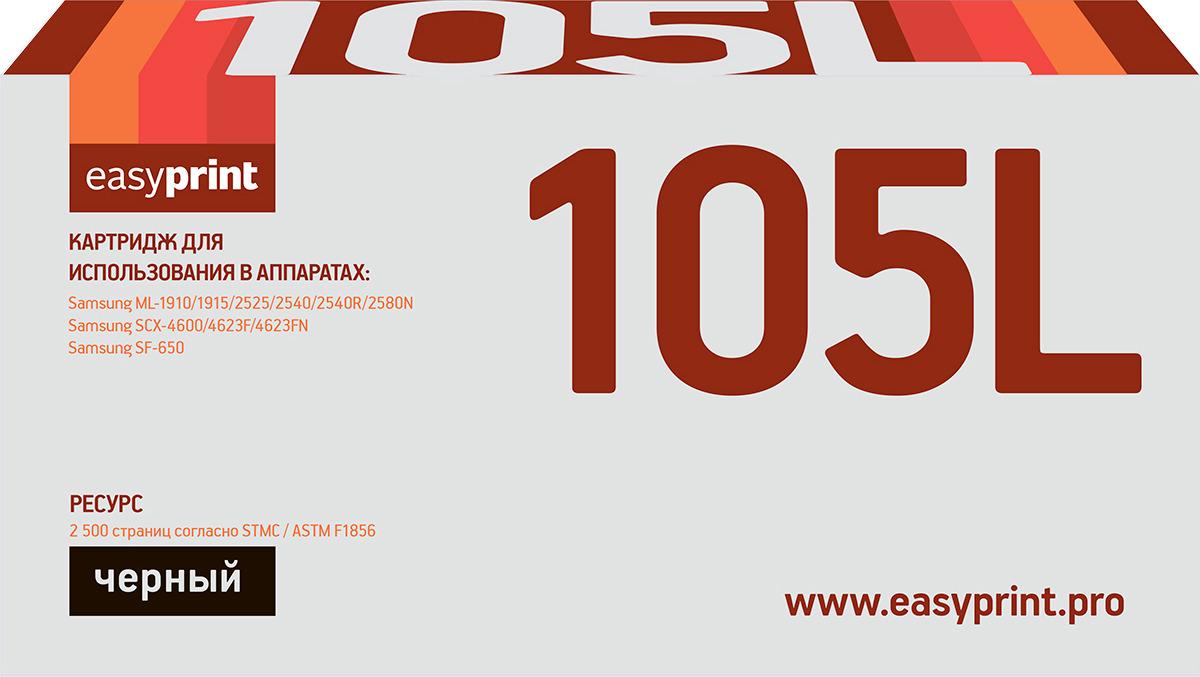 Картридж EasyPrint MLT-D105L LS-105L, черный, для лазерного принтера картридж для принтера easyprint ls 105l black