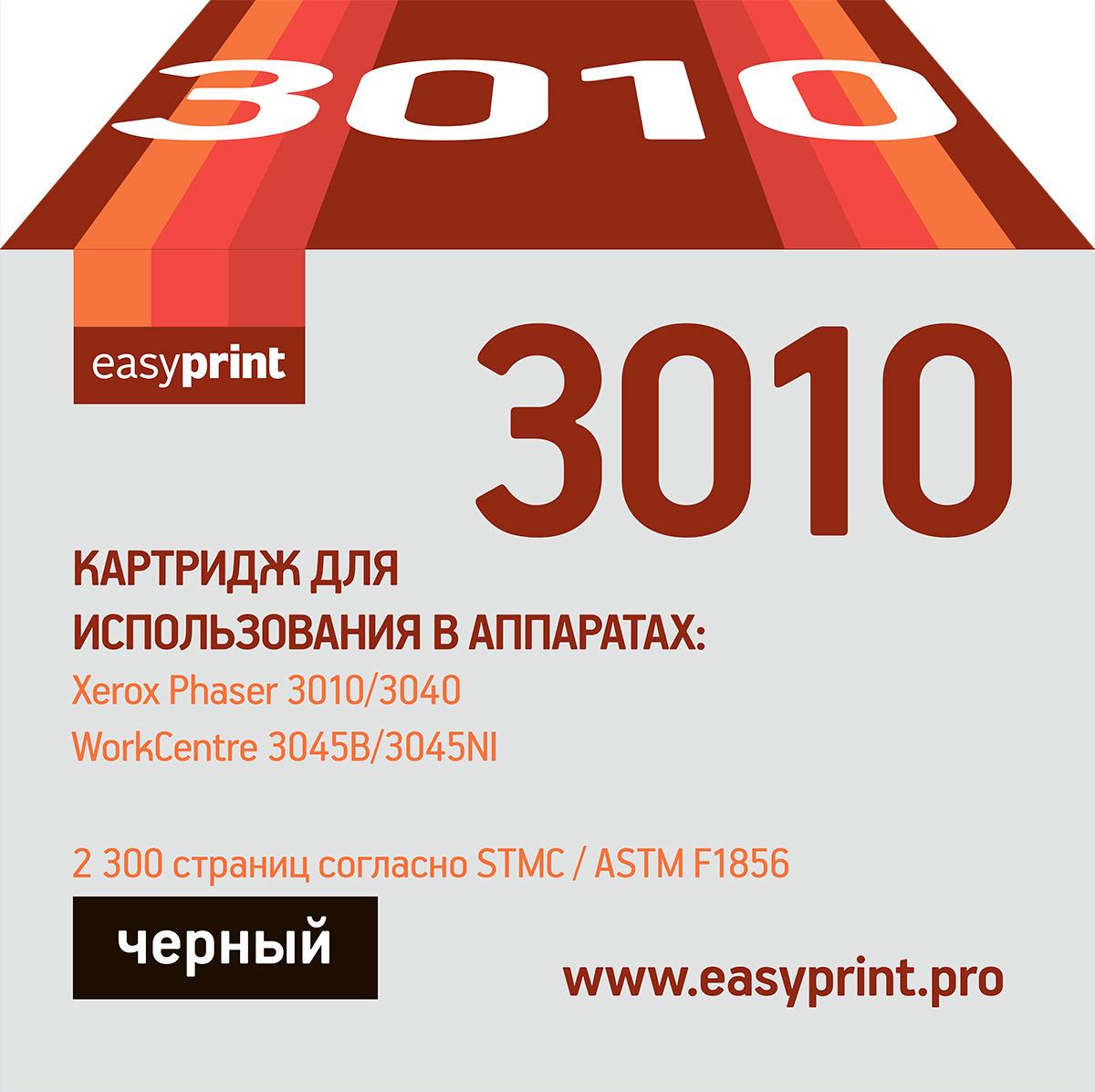 Тонер-картридж EasyPrint LX-3010 для Xerox Phaser 3010/3040/WorkCentre 3045, 2300 страниц, с чипом, black