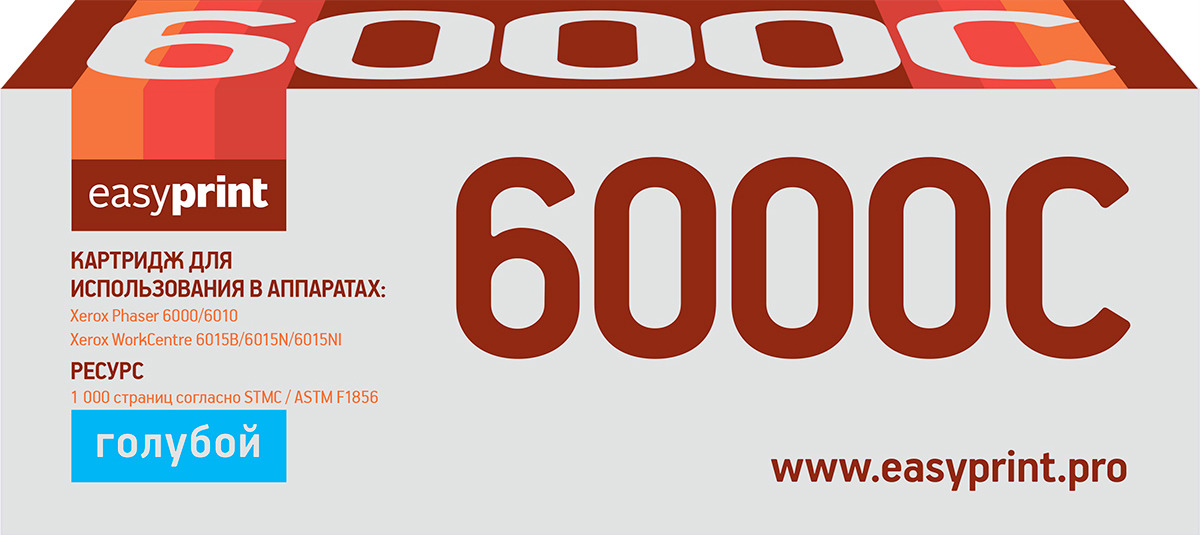 Тонер-картридж EasyPrint LX-6000C для Xerox Phaser 6000/6010N/WorkCentre 6015, 1000 страниц, с чипом, cyan
