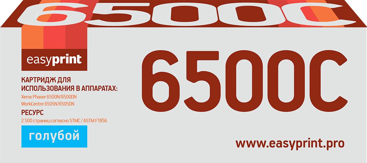 Тонер-картридж EasyPrint LX-6500C для Xerox Phaser 6500/WorkCentre 6505, 2500 страниц, с чипом, cyan