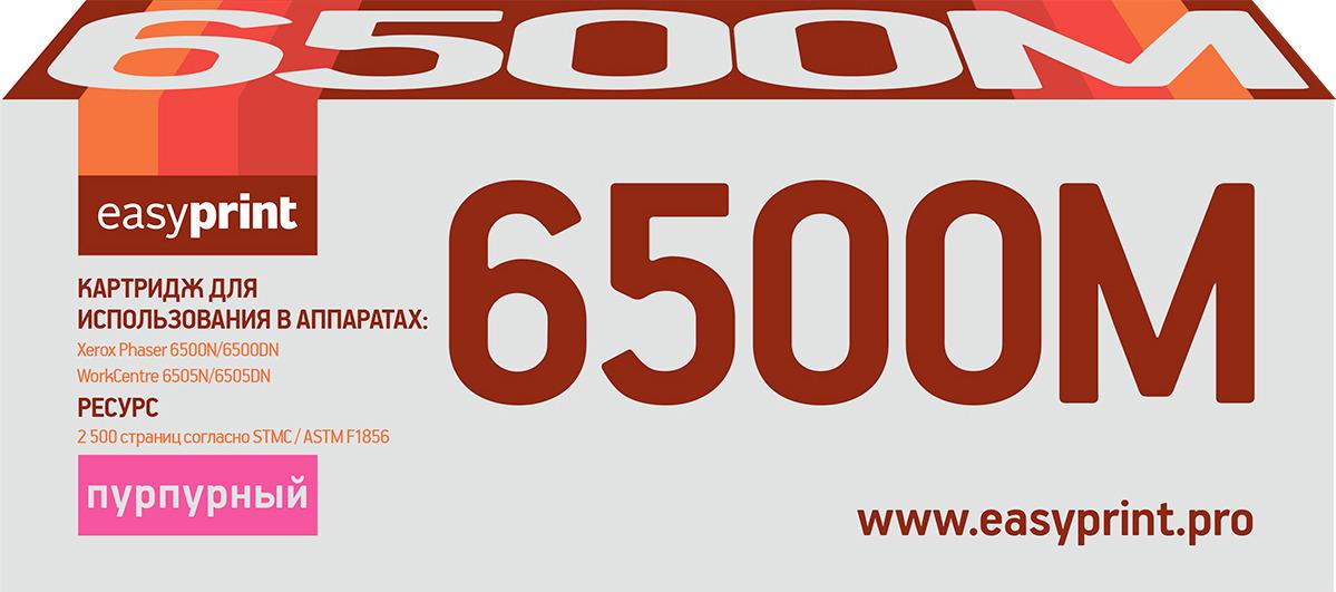 Тонер-картридж EasyPrint LX-6500M для Xerox Phaser 6500/WorkCentre 6505, 2500 страниц, с чипом, magenta