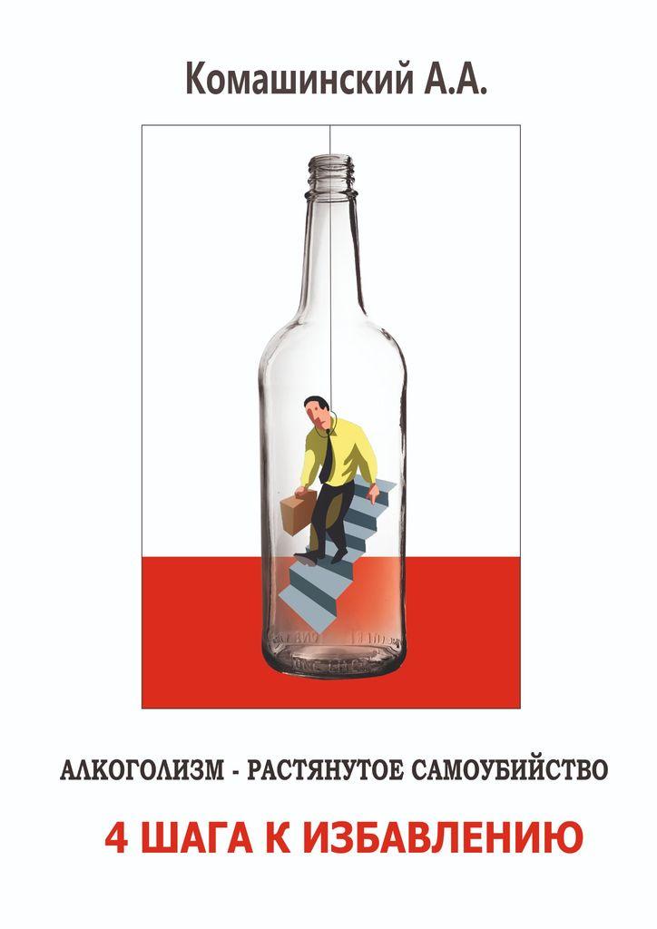 Алкоголизм - растянутое самоубийство. 4 шага к избавлению
