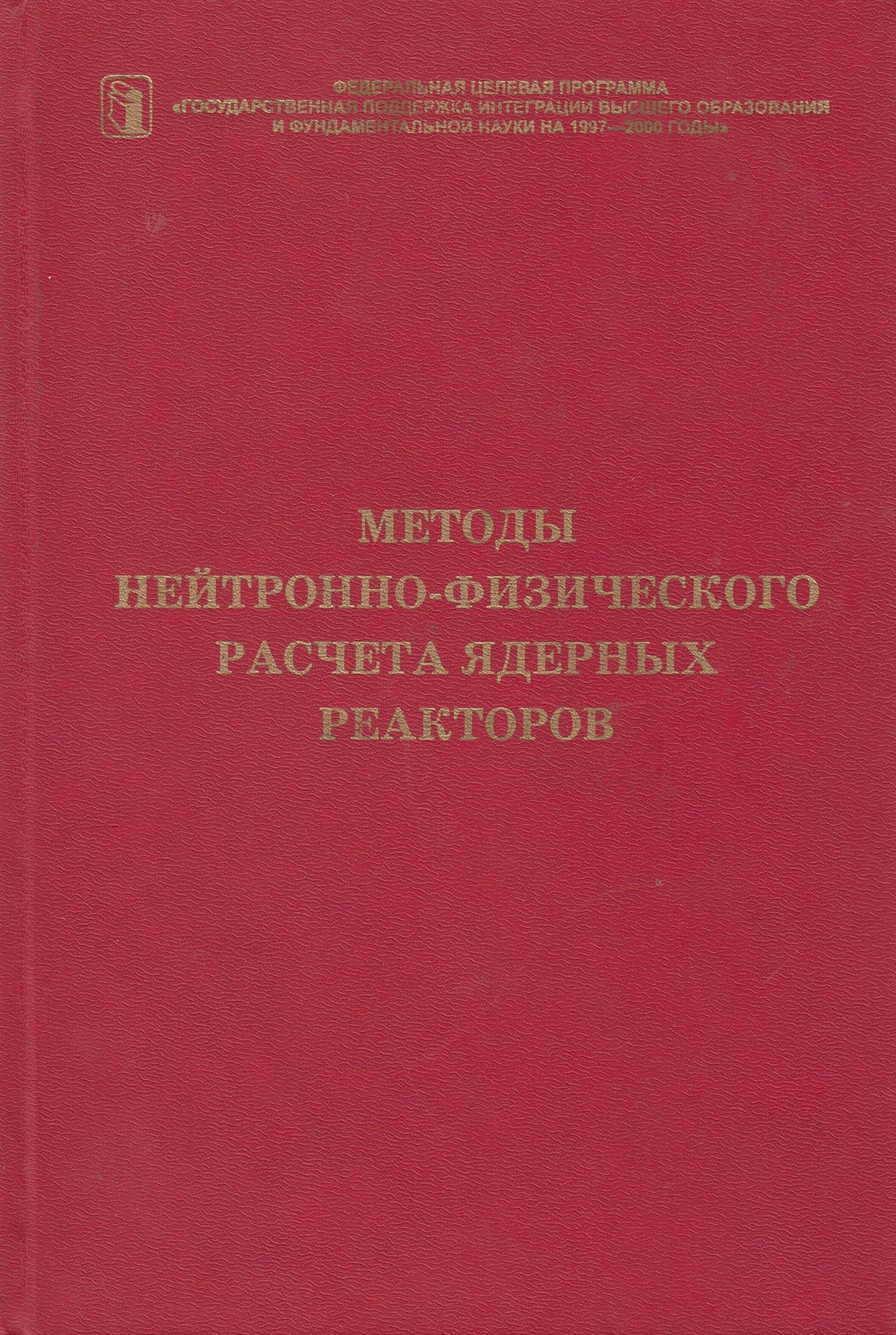 Глушков Евгений Серафимович Методы нейтронно-физического расчёта ядерных реакторов