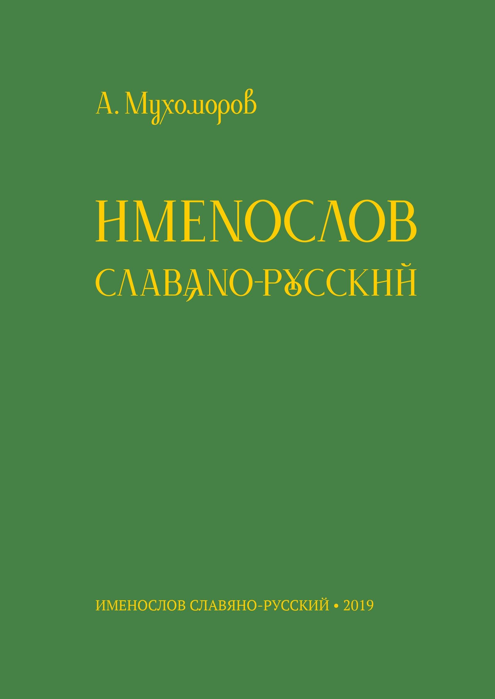 Именослов славяно-русский