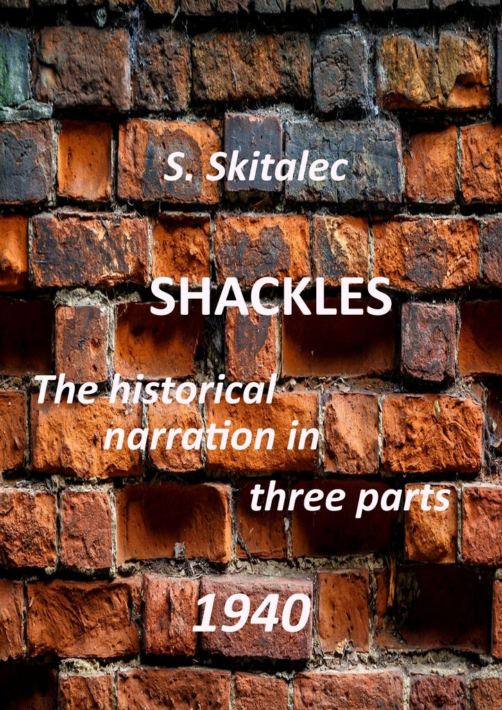 S. Skitalec Shackles стоимость