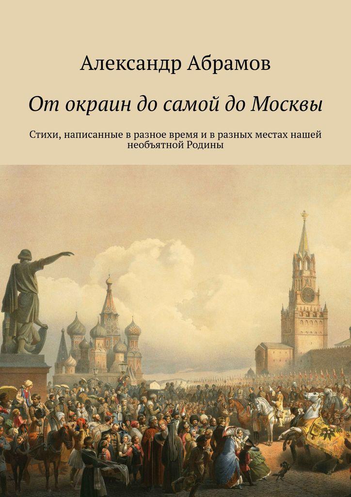От окраин до самой до Москвы