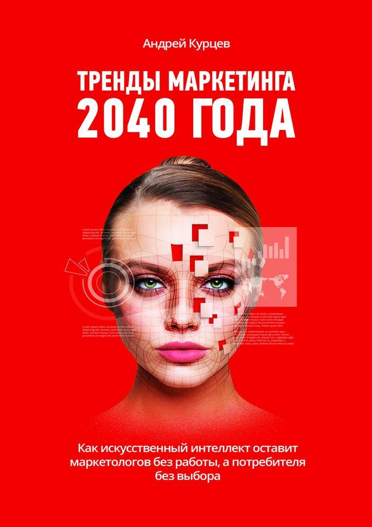 Тренды маркетинга 2040 года