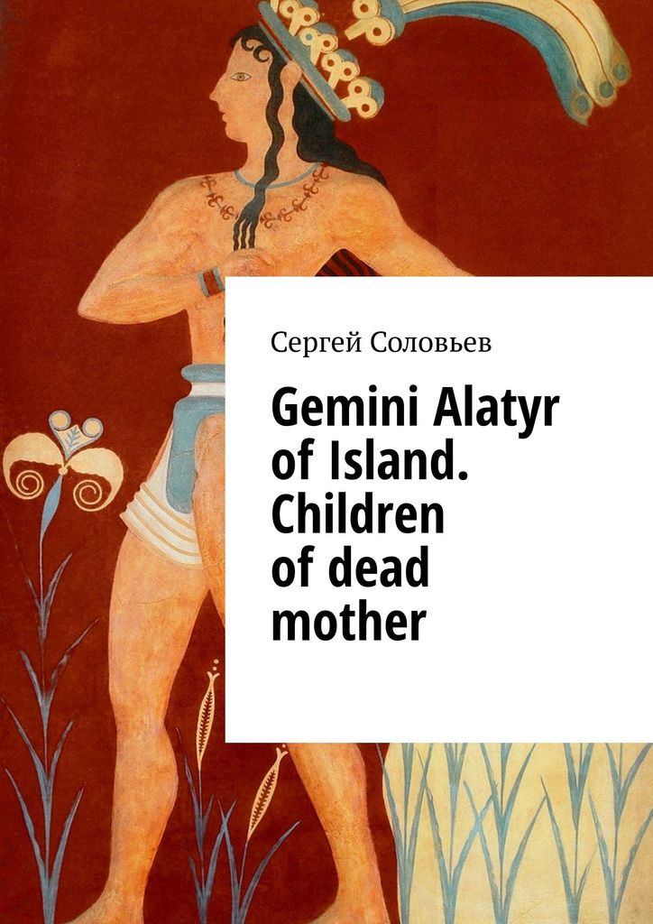 Сергей Соловьев Gemini Alatyr of Island. Children of dead mother