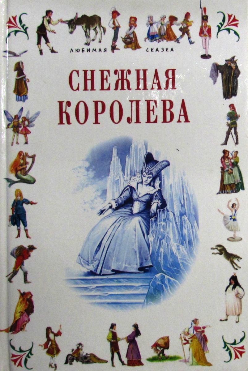 Андерсен Ганс Кристиан Снежная королева цены онлайн