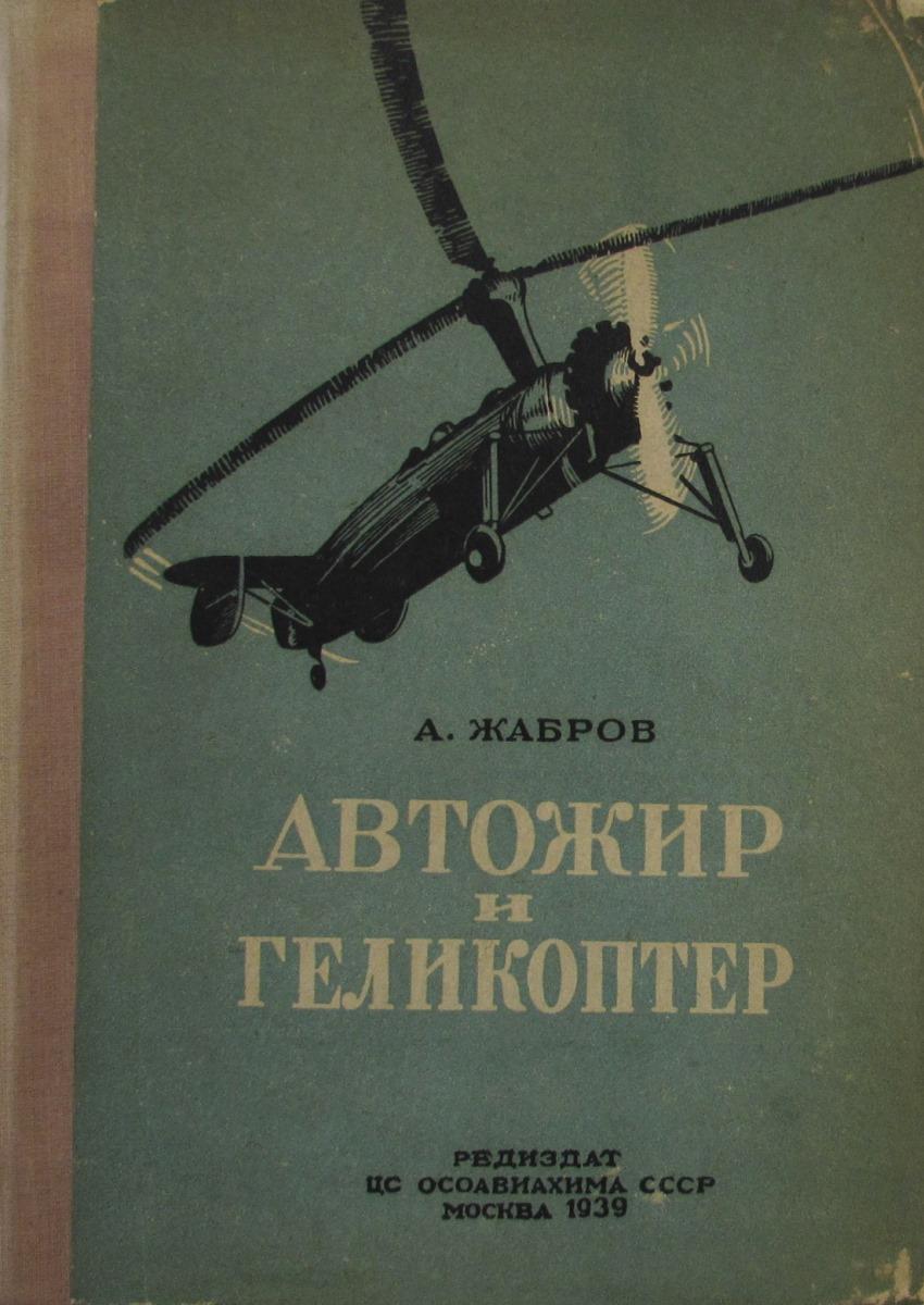 А. Жабров Автожир и Геликоптер цена