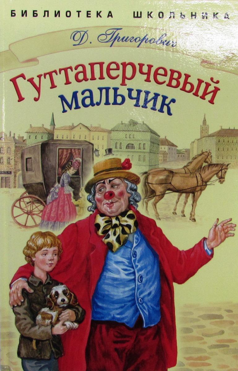 Григорович Дмитрий Васильевич Гуттаперчевый мальчик антон мальчик щенок