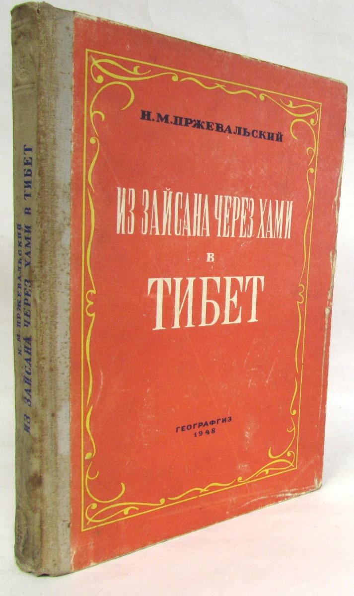 Пржевальский Николай Михайлович Из Зайсана через Хами в Тибет (с картами)