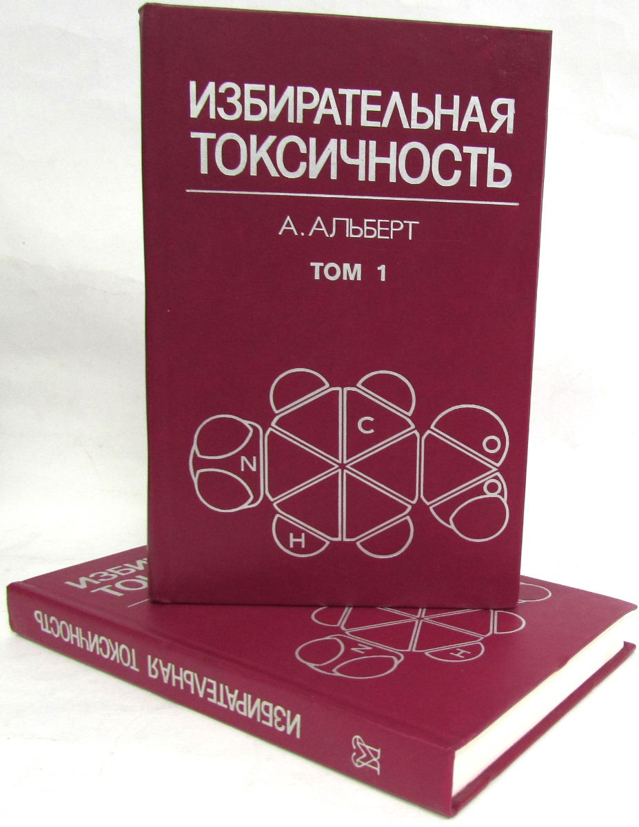 Избирательная токсичность (комплект из 2 книг)