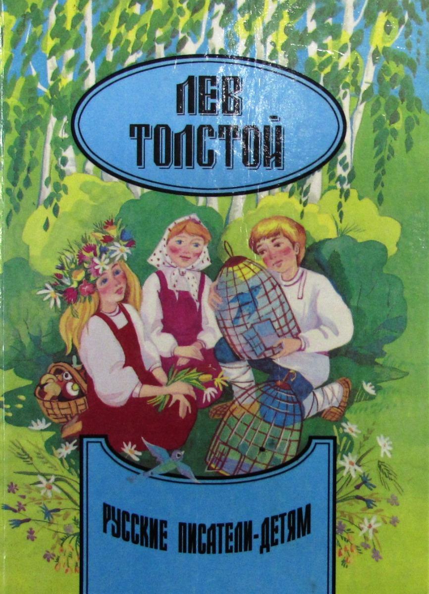 Л. Толстой Лев Толстой. Сборник