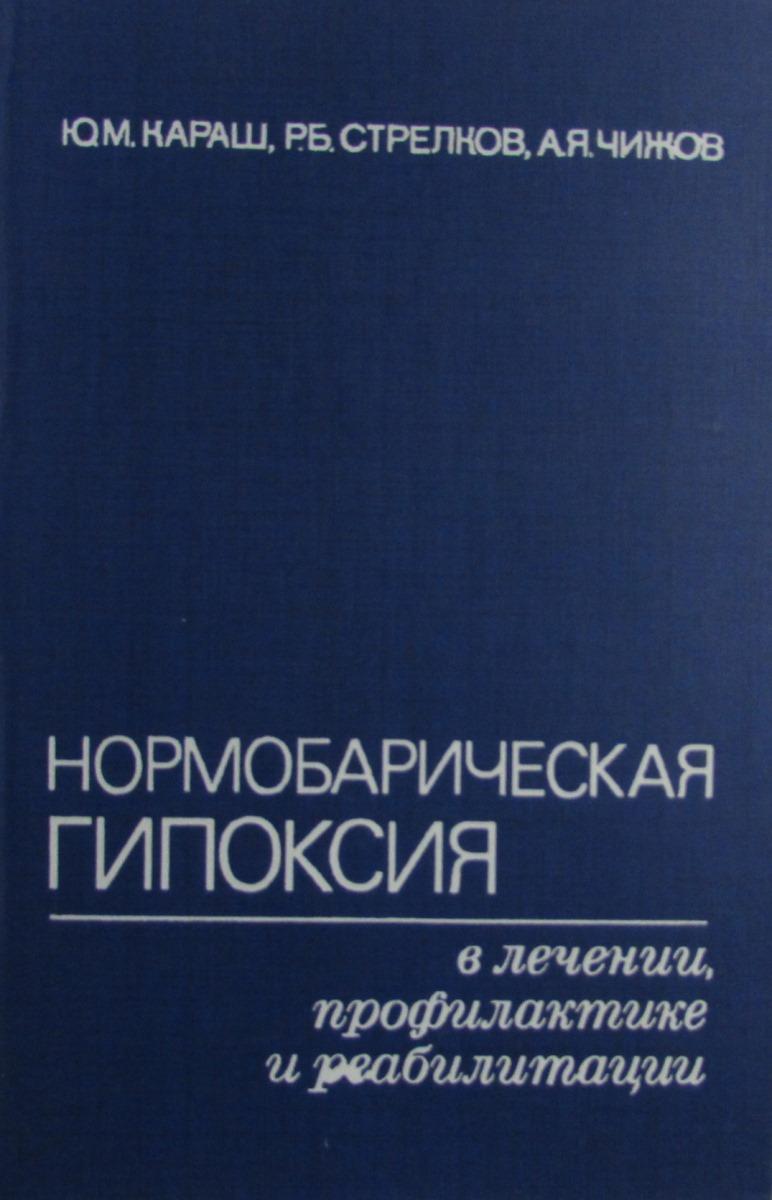 Караш Ю. М., Стрелков Р. Б., Чижов А. Я. Нормобарическая гипоксия в лечении, профилактике и реабилитации