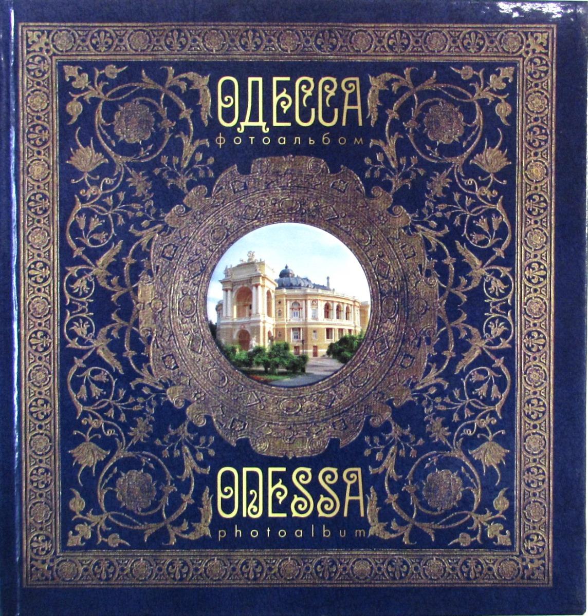 Одесса. Альбом авиабилеты алматы киев одесса