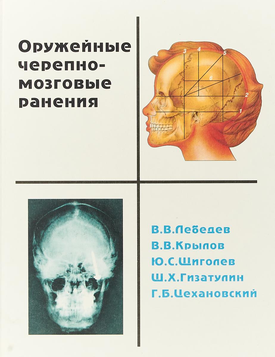 Оружейные черепно-мозговые ранения