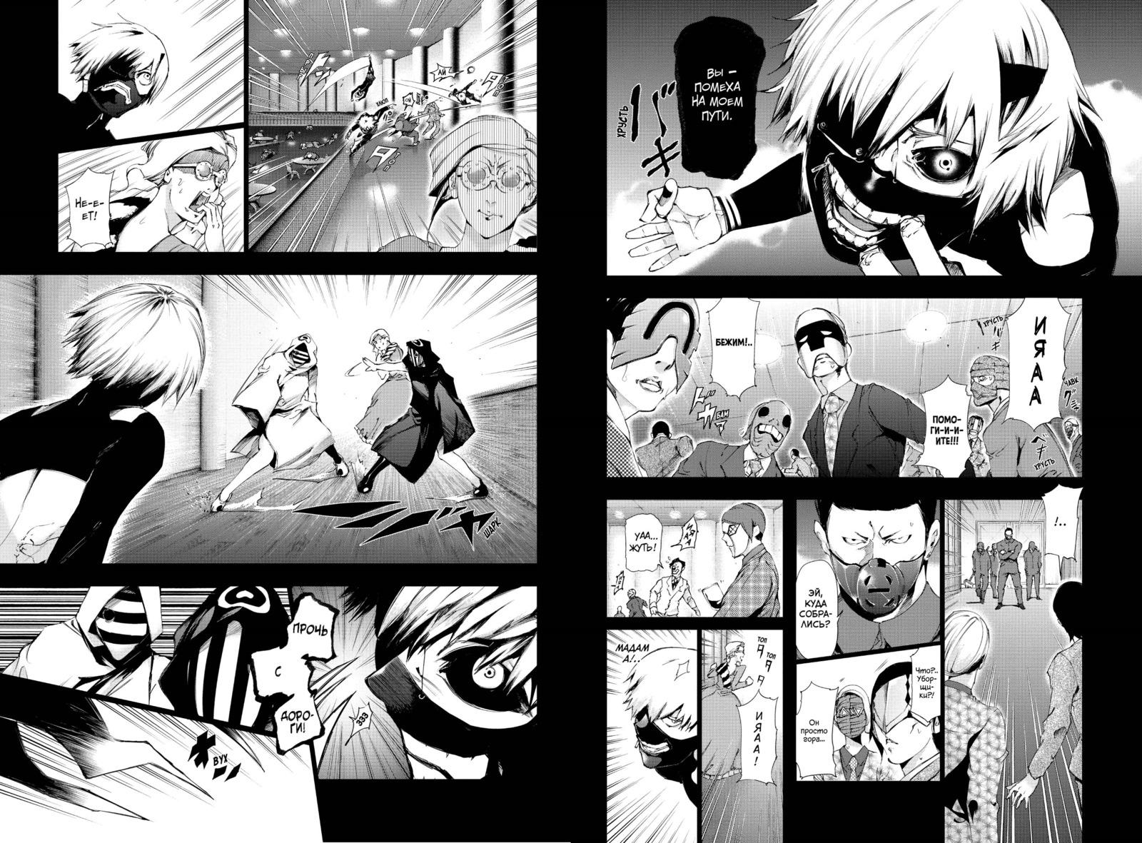 Токийский гуль. Книга 5 С бойни в 11-м районе прошло...