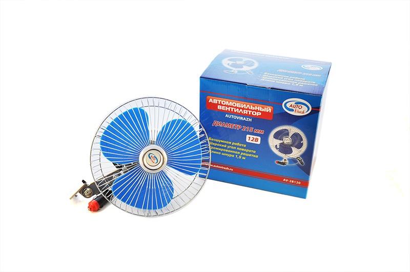 Вентилятор автомобильный AUTOVIRAZH AV-28120 вентилятор мощный