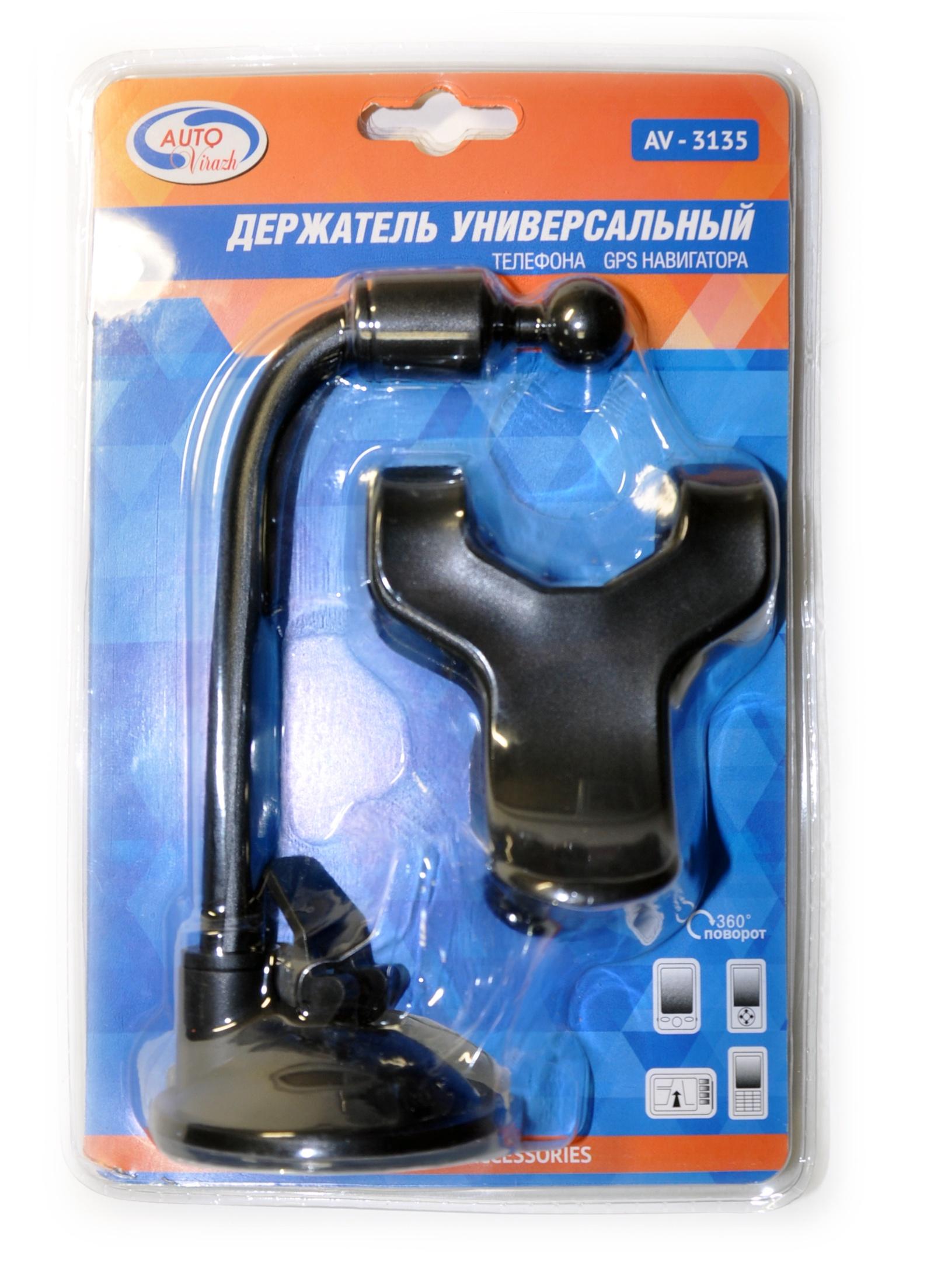 Автомобильный держатель AUTOVIRAZH AV-3135