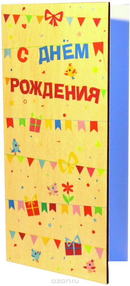 Открытка деревянная ручной работы Optcard С Днем Рождения, 032 WP открытка деревянная ручной работы optcard с новым годом 116 wp