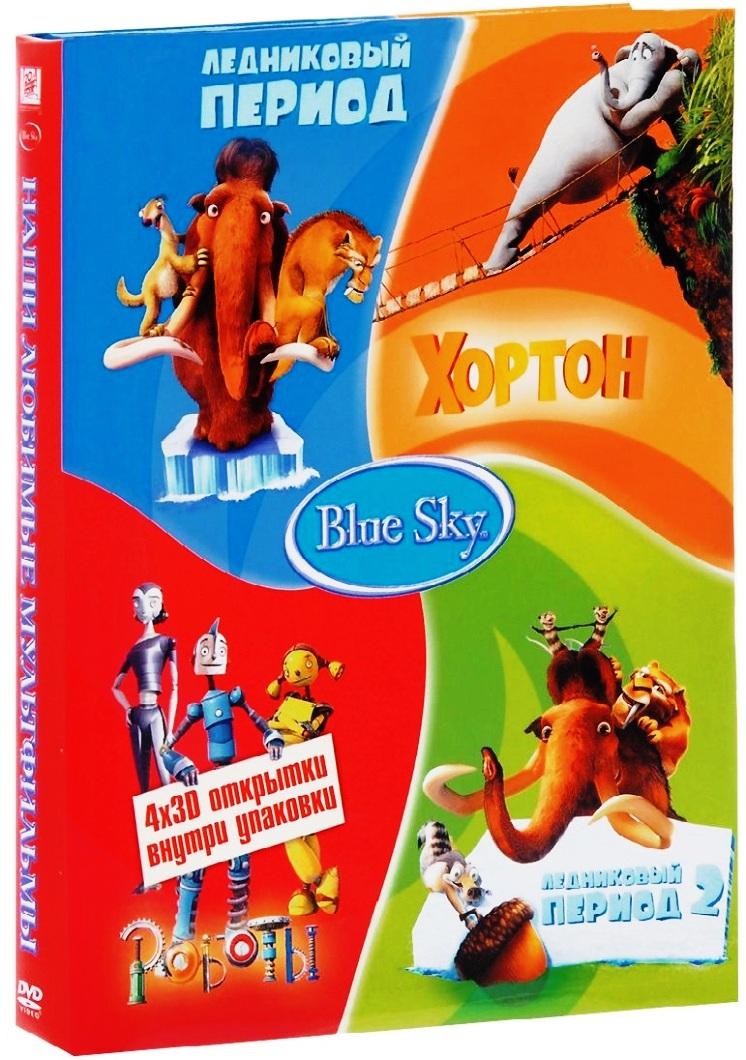 Blue Sky: Ледниковый период. Ледниковый период 2 . Хортон. Роботы (4 DVD)