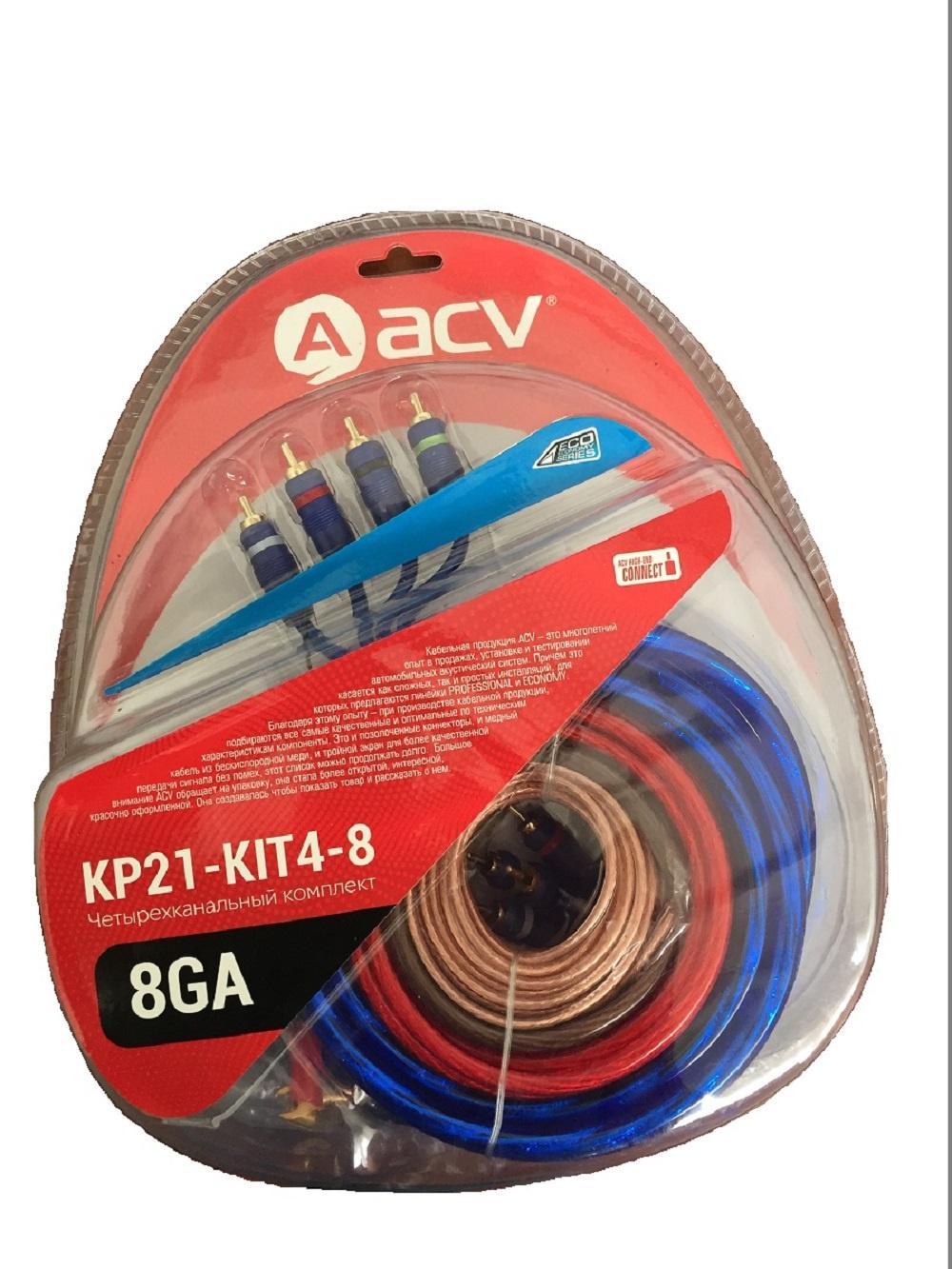 Фото - Кабель ACV Комплект проводов для подключения 4-х канального усилителя KP21-KIT4-8 кабель клеммы выключатели кабель для датчиков sawo inn wreg10 10 метров