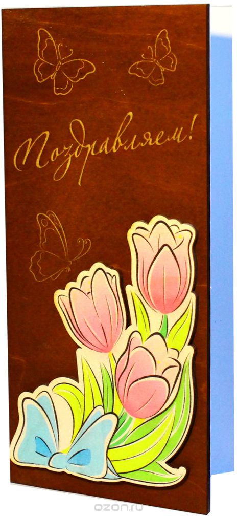 Открытка деревянная ручной работы Optcard Поздравляю, 126 WP открытка деревянная ручной работы optcard с новым годом 116 wp