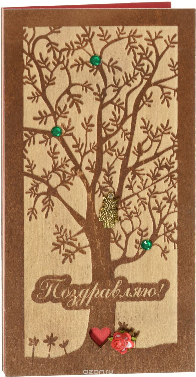 Открытка авторская Optcard 027-W, коричневый открытка деревянная ручной работы optcard с новым годом 116 wp