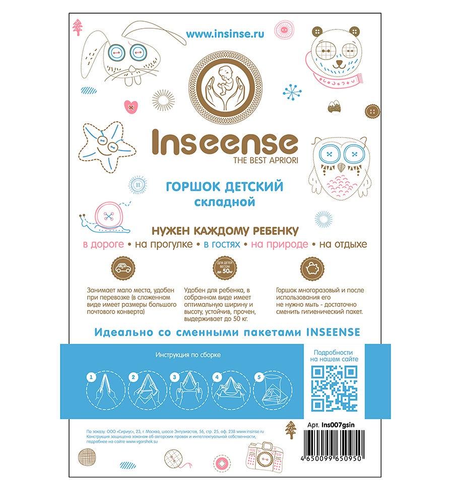Горшок INSEENSE детский складной картонный (до 50-ти кг)