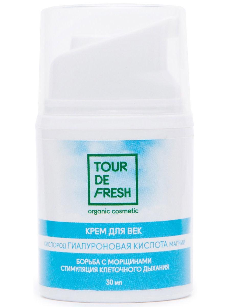 Крем для ухода за кожей Tour de fresh для век