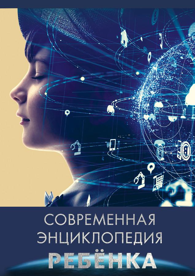Л. Соколова Современная энциклопедия ребенка