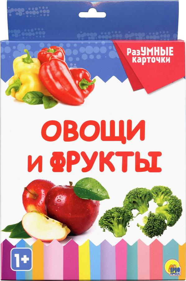 Овощи и фрукты. Разумные карточки