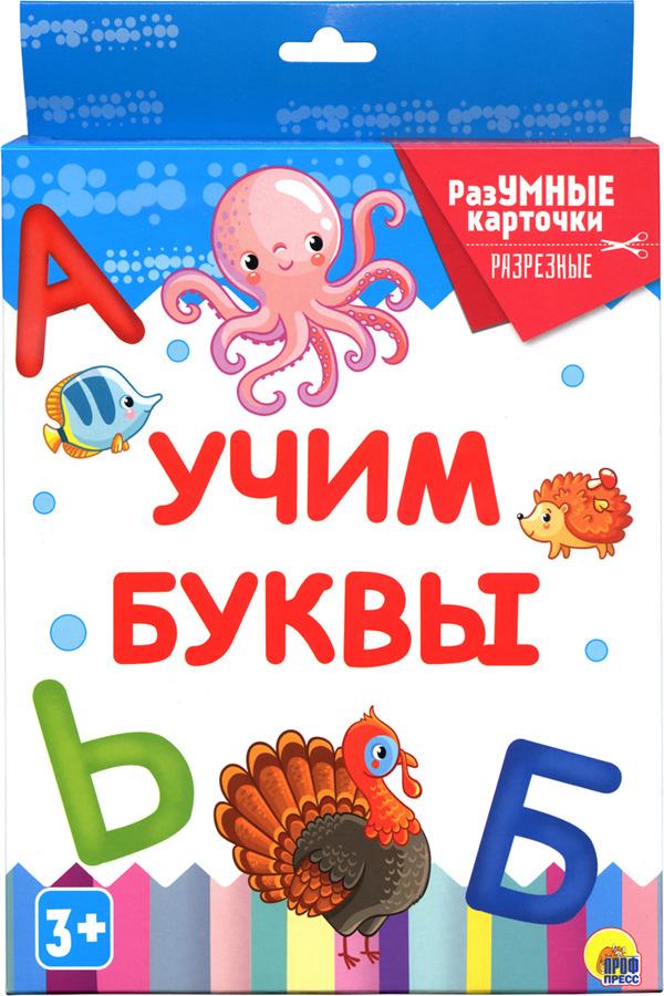 Учим буквы. Разумные карточки