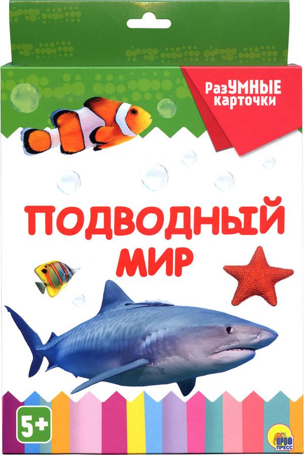 Подводный мир. Разумные карточки