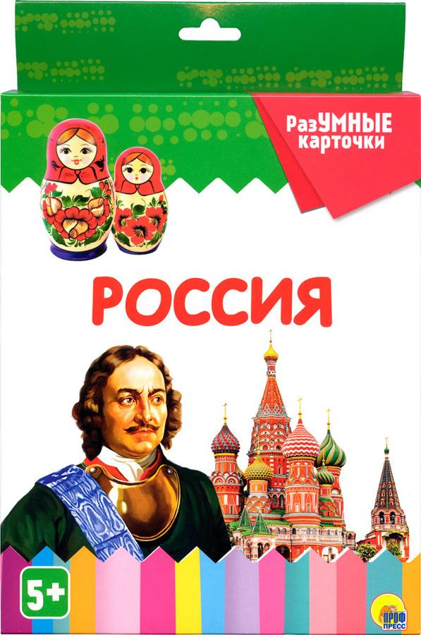 Россия. Разумные карточки