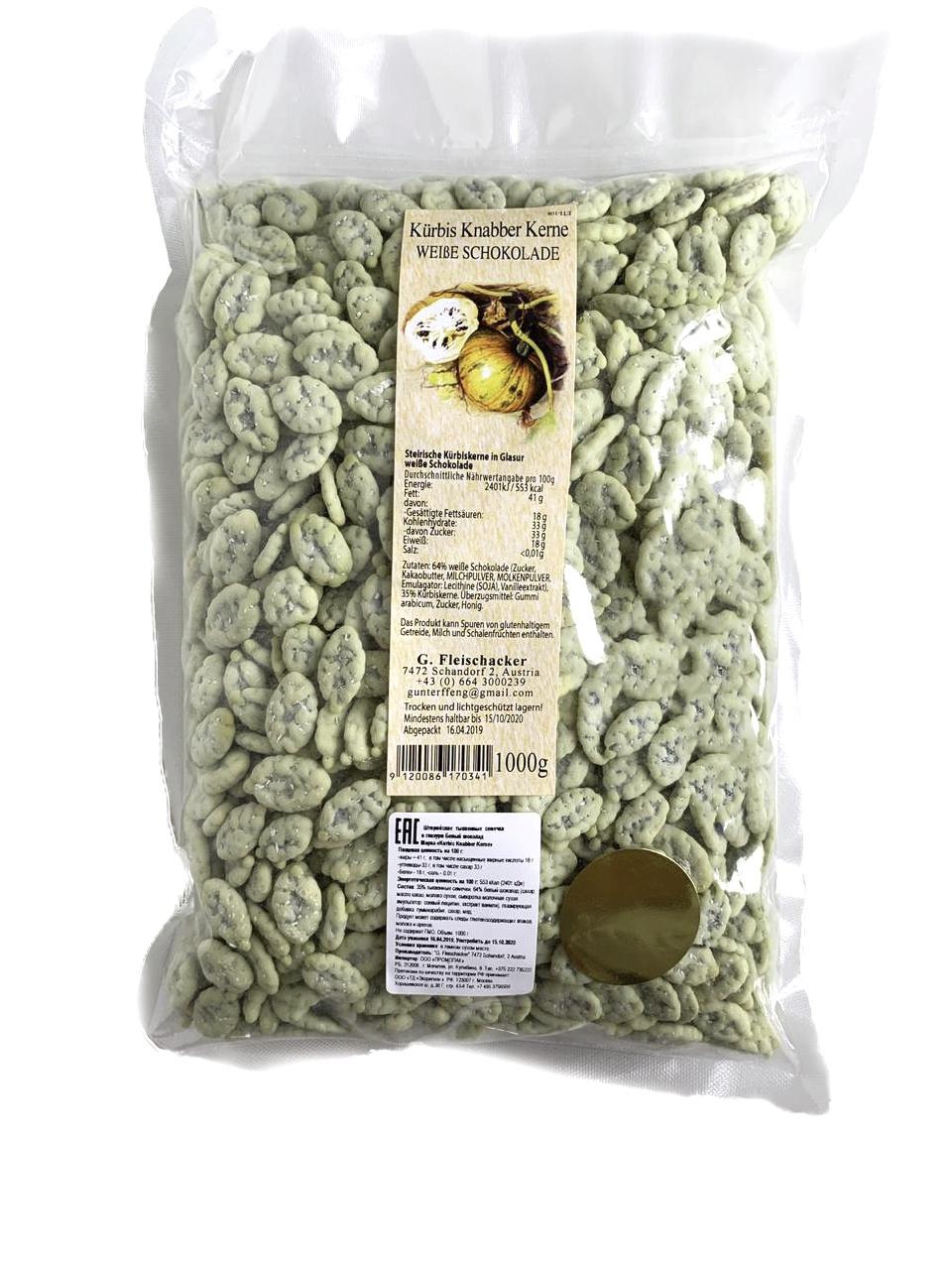 Штирийские тыквенные семечки в глазури белый шоколад Kurbis Knabber Kerne