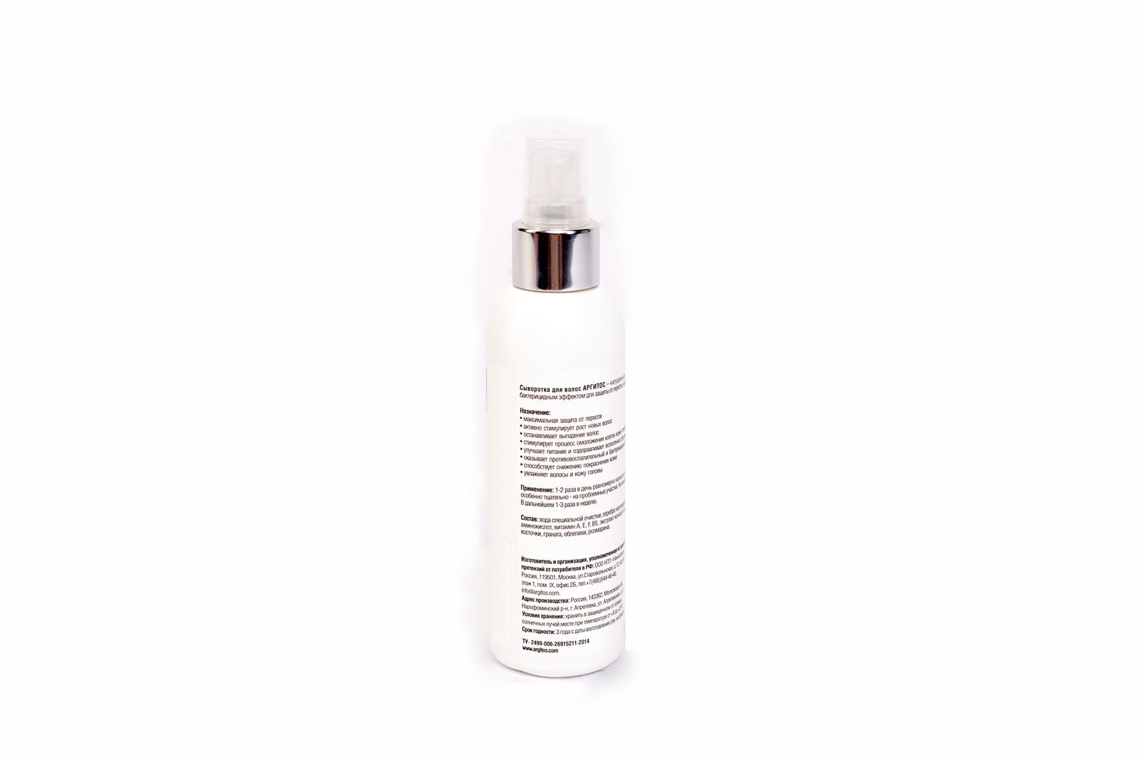 Сыворотка для волос ARGITOS на основе наносеребра от перхоти, для укрепления и роста волос ARGITOS