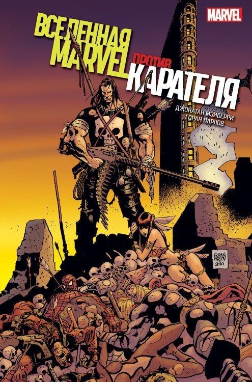 Парлов Горан Вселенная Marvel против Карателя