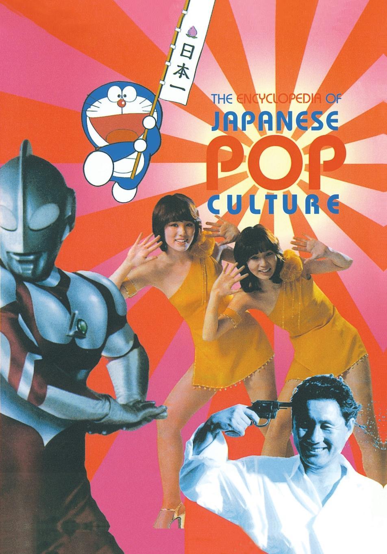 Mark Schilling Encyclopedia Japanese Pop Culture markus sesko encyclopedia of japanese swords paperback