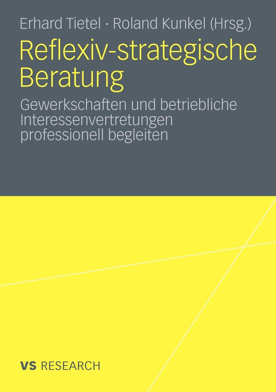 Reflexiv-strategische Beratung. Gewerkschaften und betriebliche Interessenvertretungen professionell begleiten цена и фото
