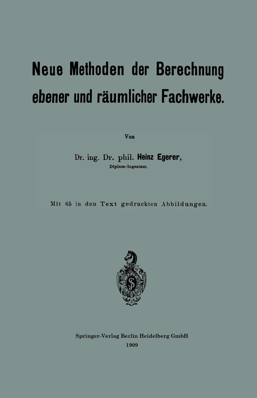 Heinz Egerer Neue Methoden Der Berechnung Ebener Und Raumlicher Fachwerke erfahrung und berechnung
