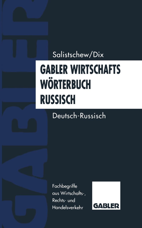 W. Salistschew Gabler Wirtschaftsworterbuch Russisch недорго, оригинальная цена