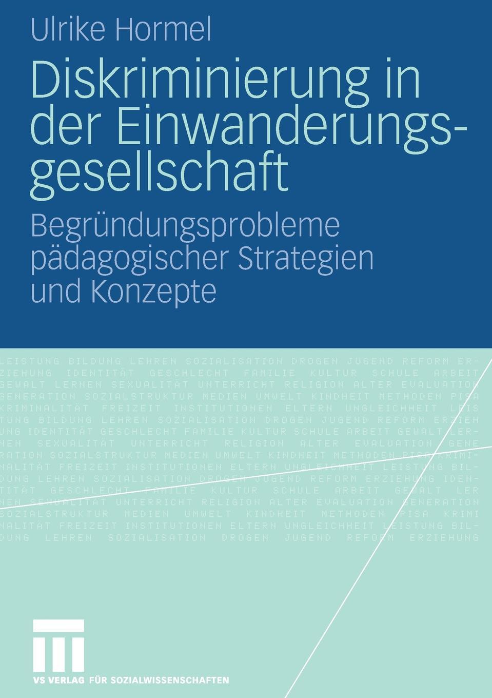 Ulrike Hormel Diskriminierung in der Einwanderungsgesellschaft. Begrundungsprobleme padagogischer Strategien und Konzepte