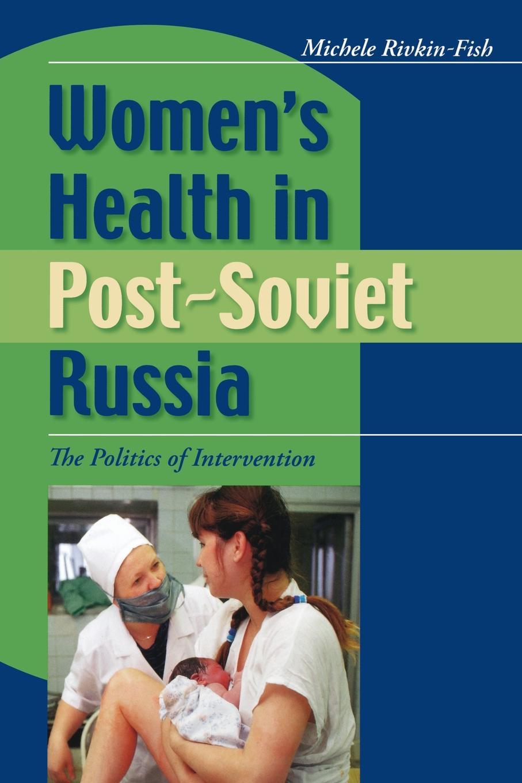 Фото - Michele Rivkin-Fish Women's Health in Post-Soviet Russia. The Politics of Intervention lenin vladimir ilich the new policies of soviet russia