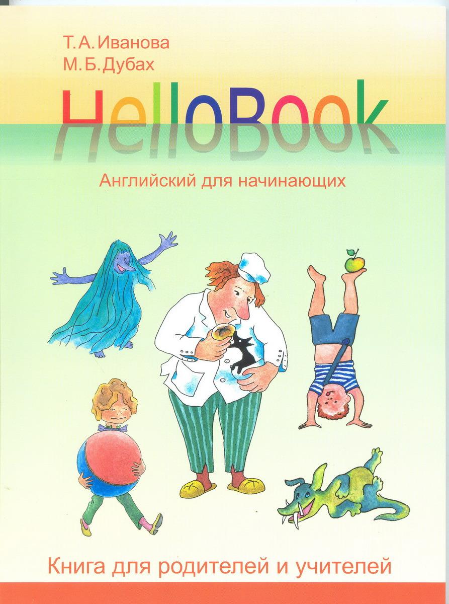 Английский для начинающих. HelloBook (комплект)