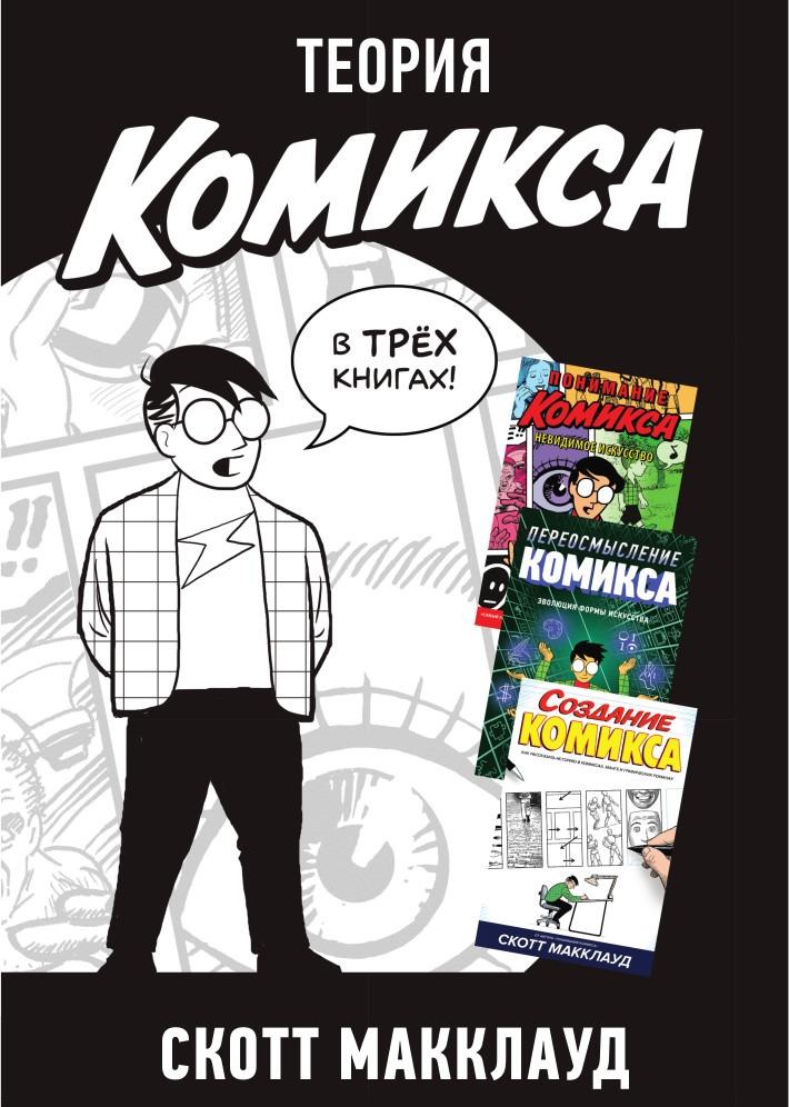 Скотт Макклауд Теория комикса (комплект из 3 книг)